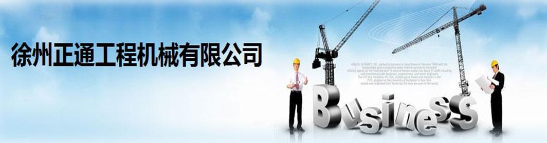 徐州正通工程机械有限公司